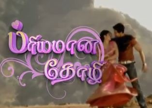 Famous Hindi Regional Serials Which Were Remaked In Tamil