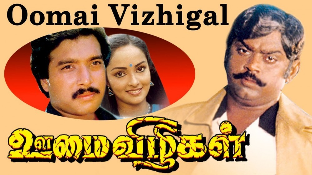 Oomai Vizhigal video songs download