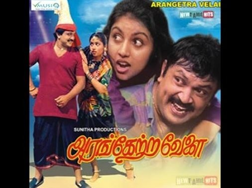 Tamil movies old 1990 : Fat families full episodes