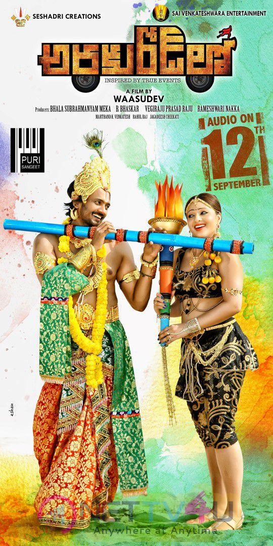 Araku Road Lo Movie Audio Release Date Posters Telugu Gallery