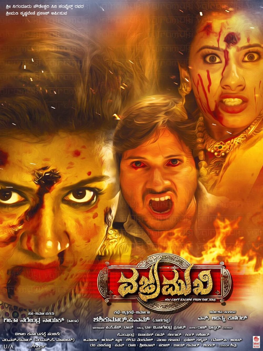 Vajramukhi Movie Review