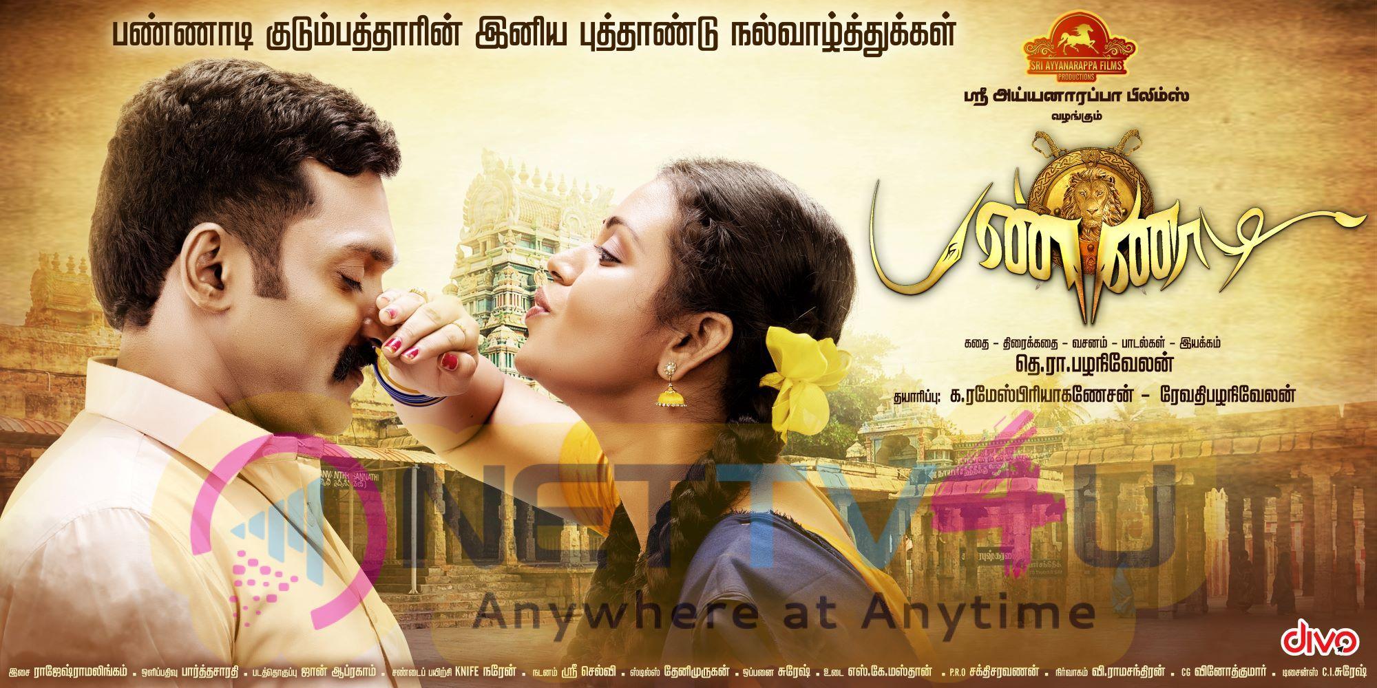 Party Movie Stills Tamil Gallery