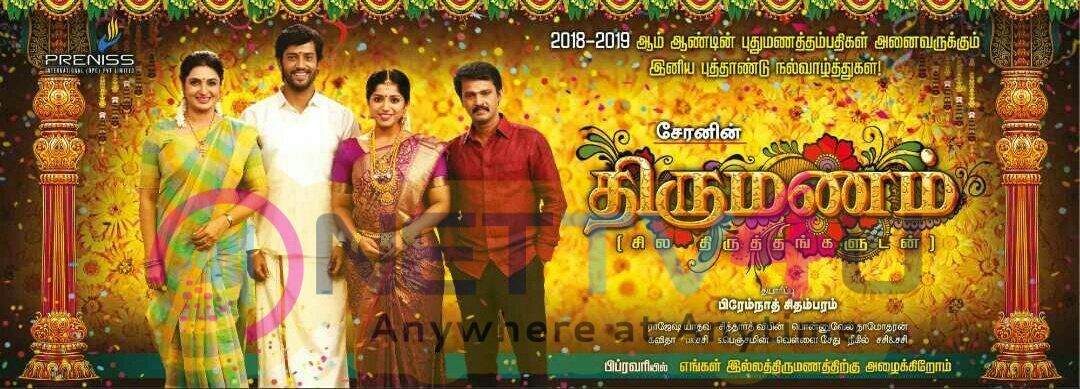 Upcoming Tamil Movies Happy New Year Wishes Posters Tamil Gallery