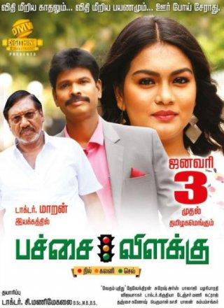 Pachai Vilakku Movie Review Tamil Movie Review