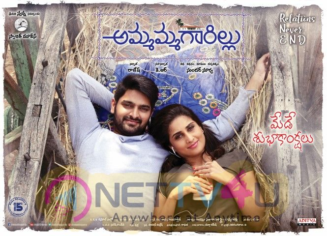 Ammammagarillu Movie Poster Telugu Gallery
