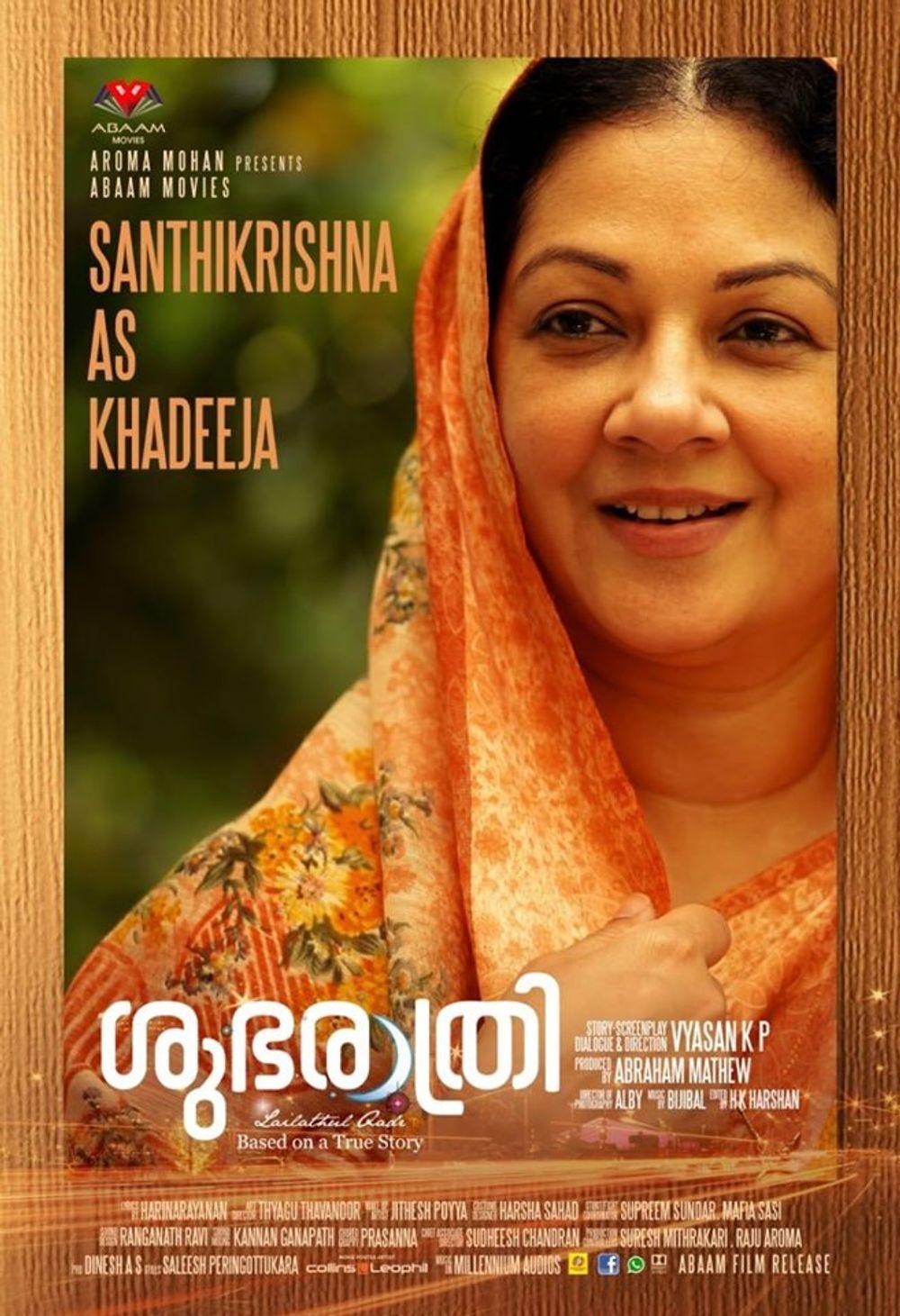 Shubharathri Movie Review