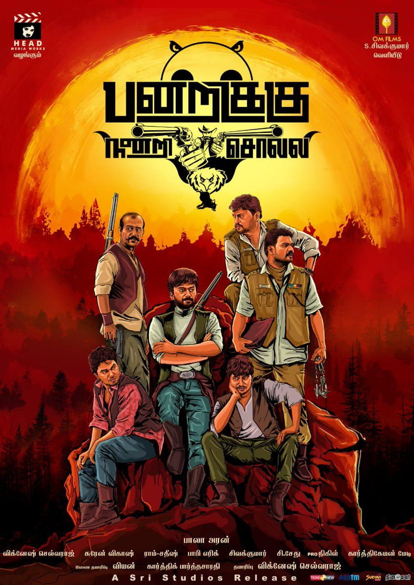 Pandrikku Nandri Solli Movie Posters Tamil Gallery
