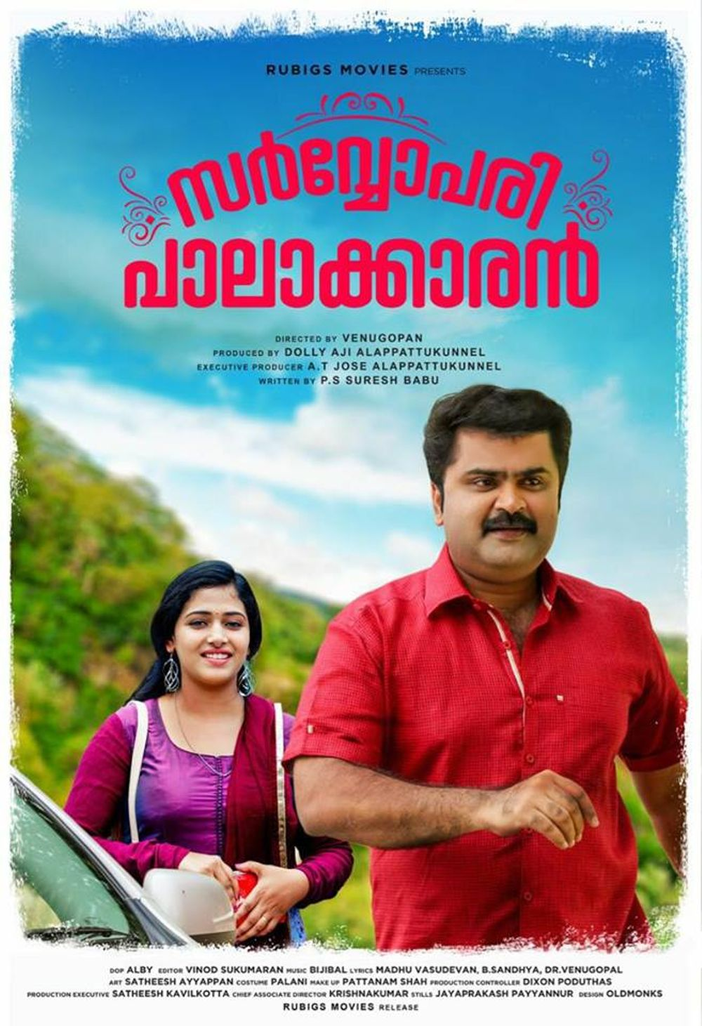 Sarvopari Palakkaran Movie Review