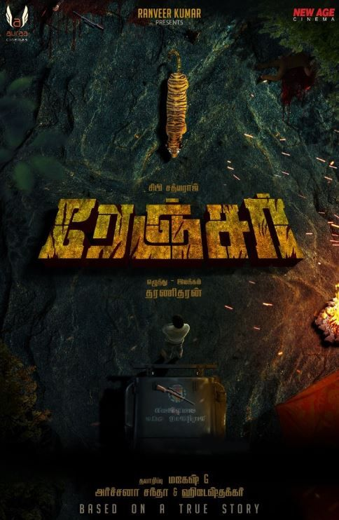 Ranger Movie Posters Tamil Gallery