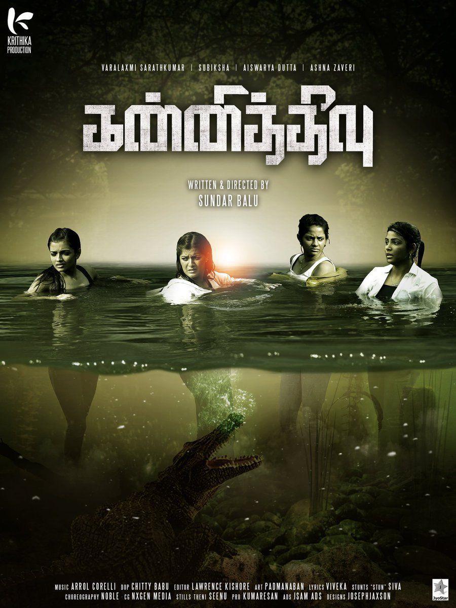 Kannitheevu Movie Posters Tamil Gallery