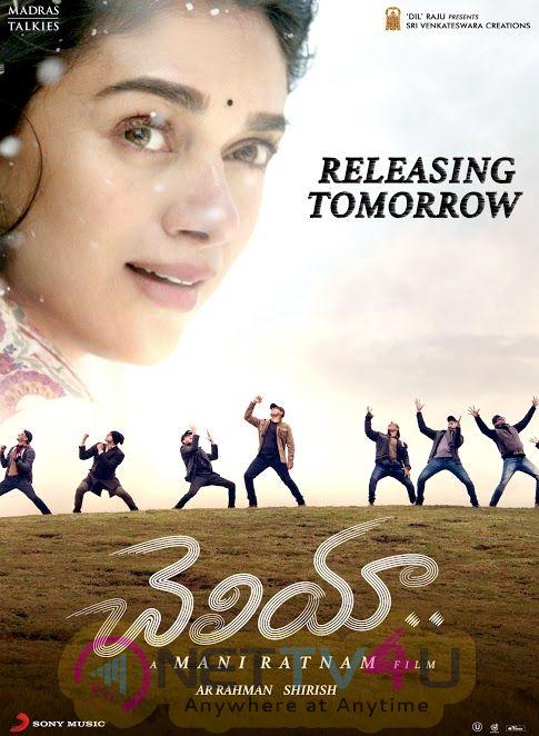 Cheliyaa Movie Release Date Poster Telugu Gallery