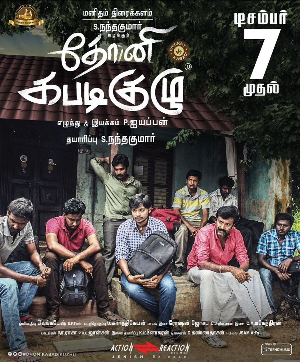 Dhoni Kabadi Kuzhu Movie Review