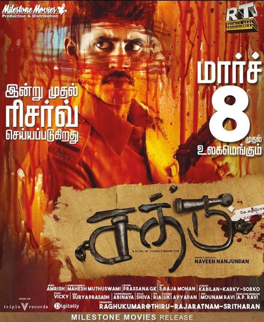 Sathru Movie Review
