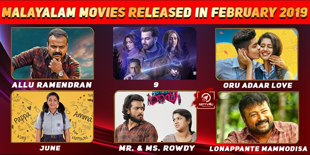 List Of Malayalam Movies Released In July 2019 | NETTV4U