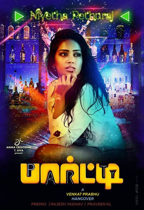 Party Movie Review
