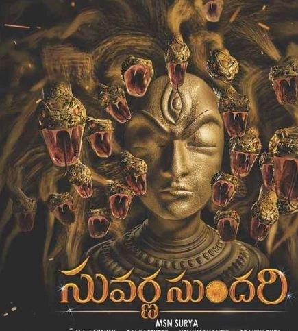 Suvarna Sundari Movie Review