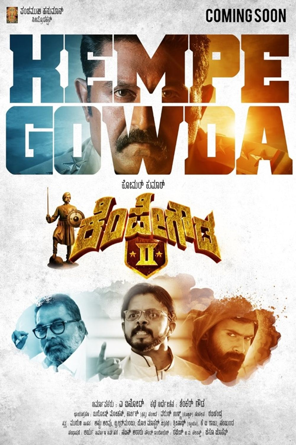 Kempegowda 2 Movie Review