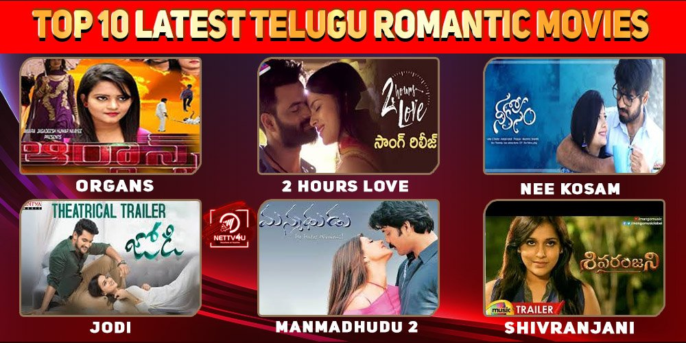 Top 10 Latest Telugu Romantic Movies
