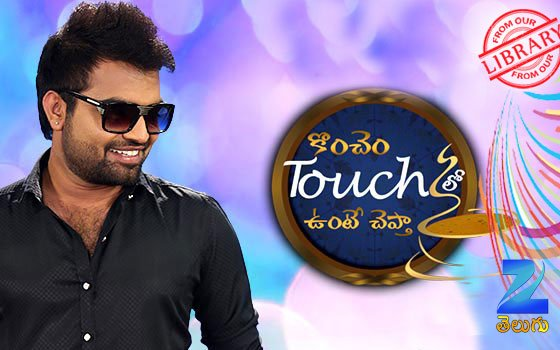 Telugu Tv Show Konchem Touch Lo Unte Chepta Season 1 Synopsis Aired On Zee Telugu Channel
