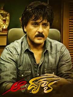 Aa Drushya Movie Review