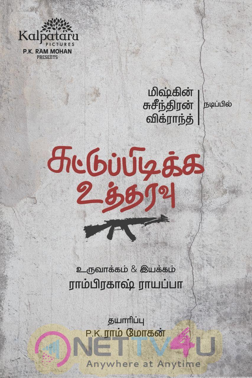 Suttu Pidikka Utharavu Movie Title Poster Tamil Gallery