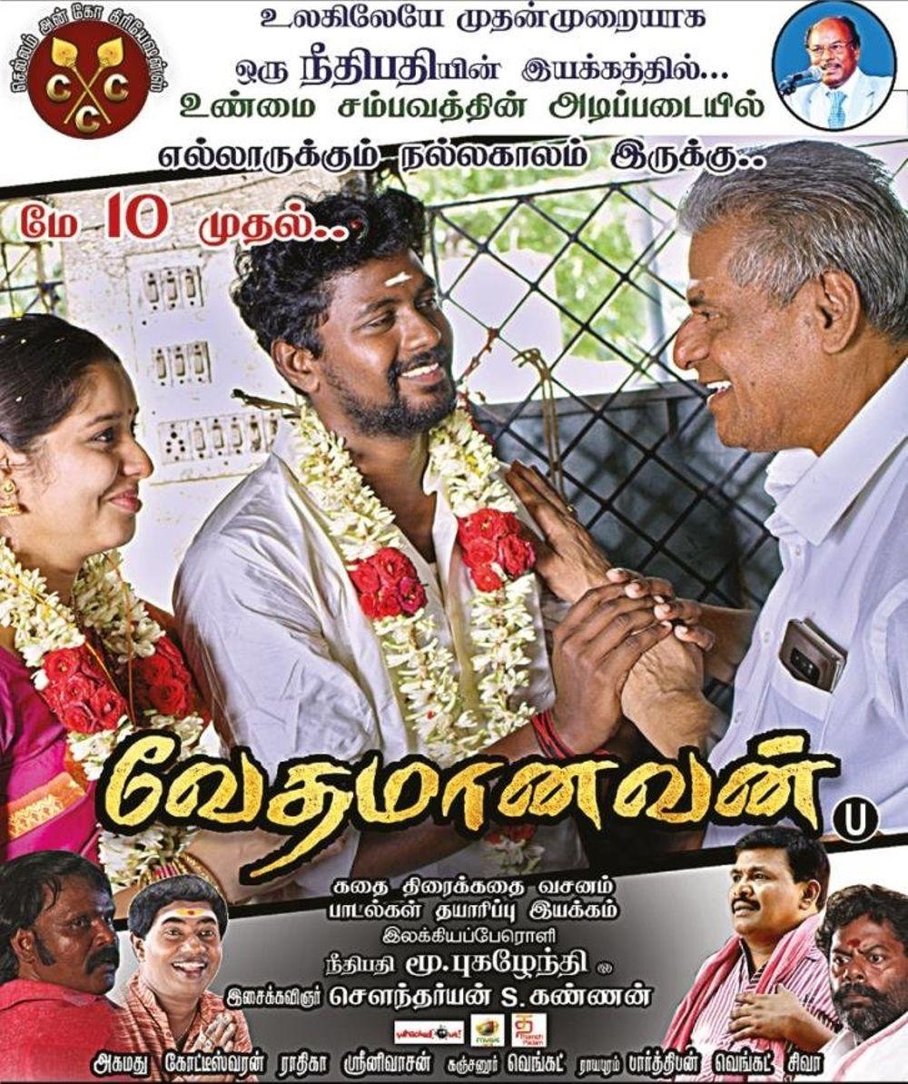 Vedhamanavan Movie Review