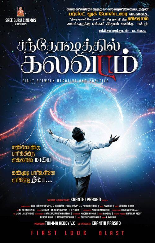 Santhoshathil Kalavaram Movie Review