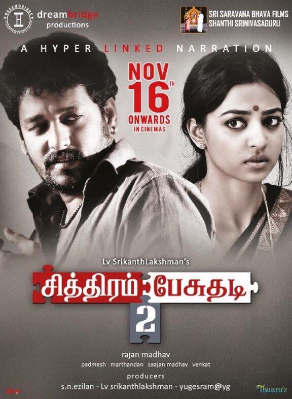 Chithiram Pesuthadi 2 Movie Review