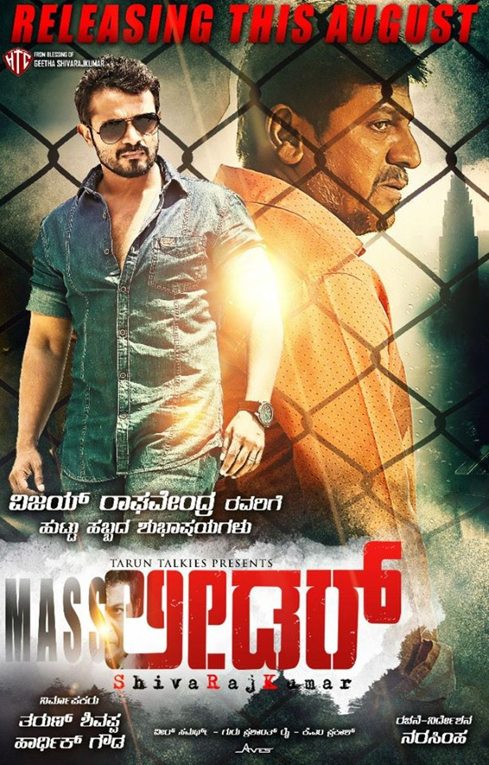 Mass Leader Movie Review