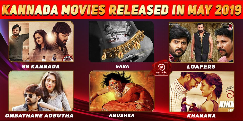List Of Kannada Movies Released In May 2019