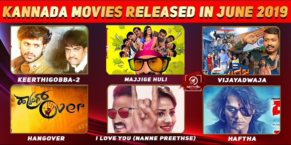 List Of Kannada Movies Released In June 2019