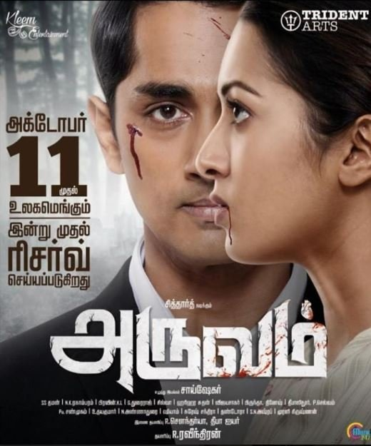 Aruvam Movie Review