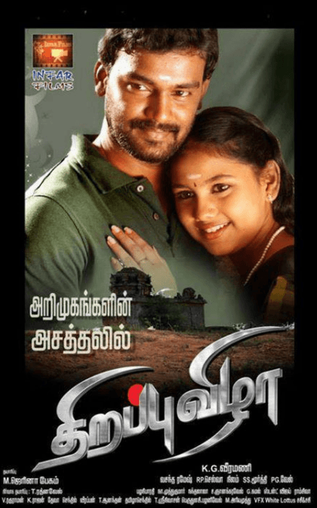 Thirappuvizha Movie Review
