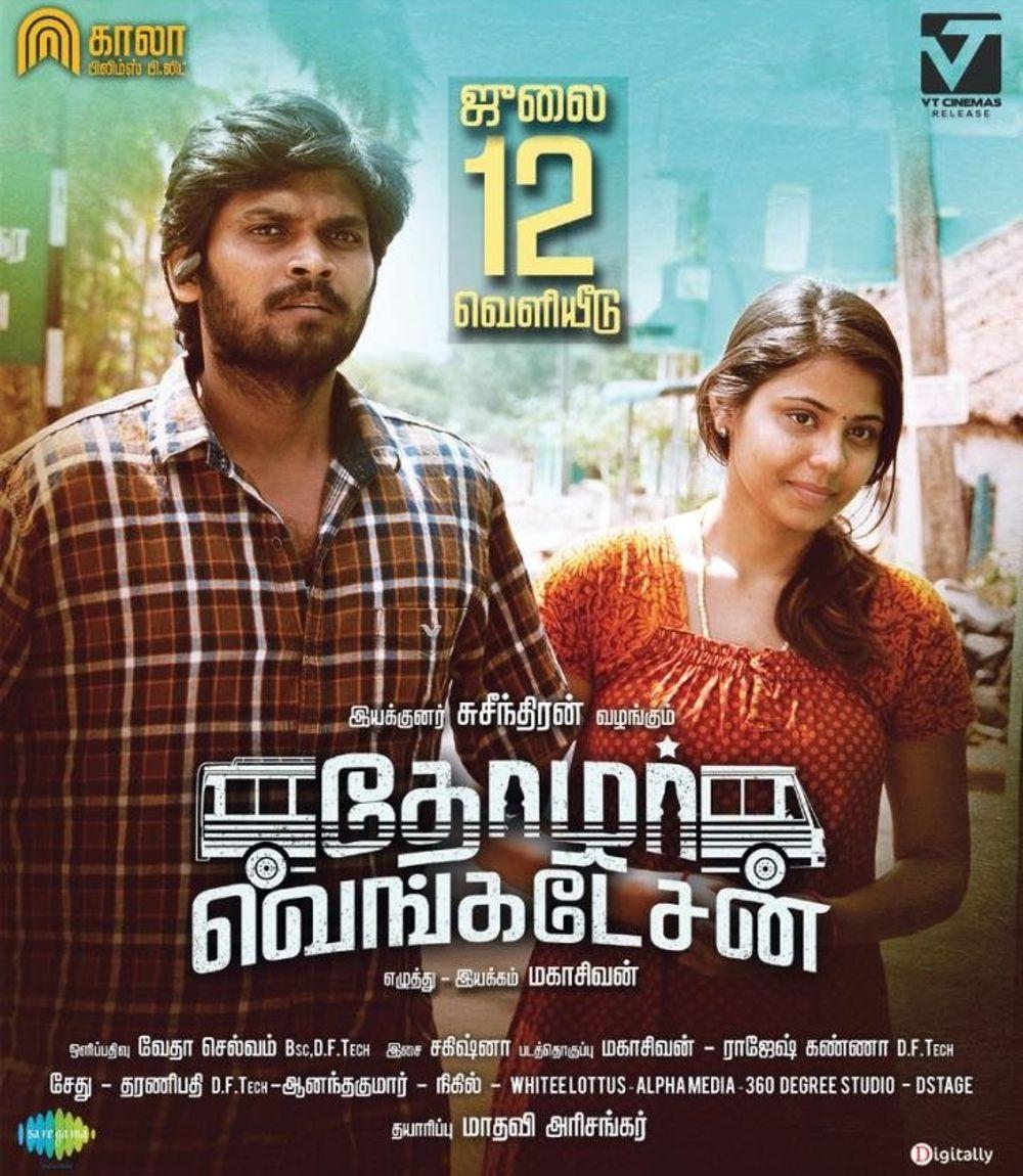 Thozhar Venkatesan Movie Review