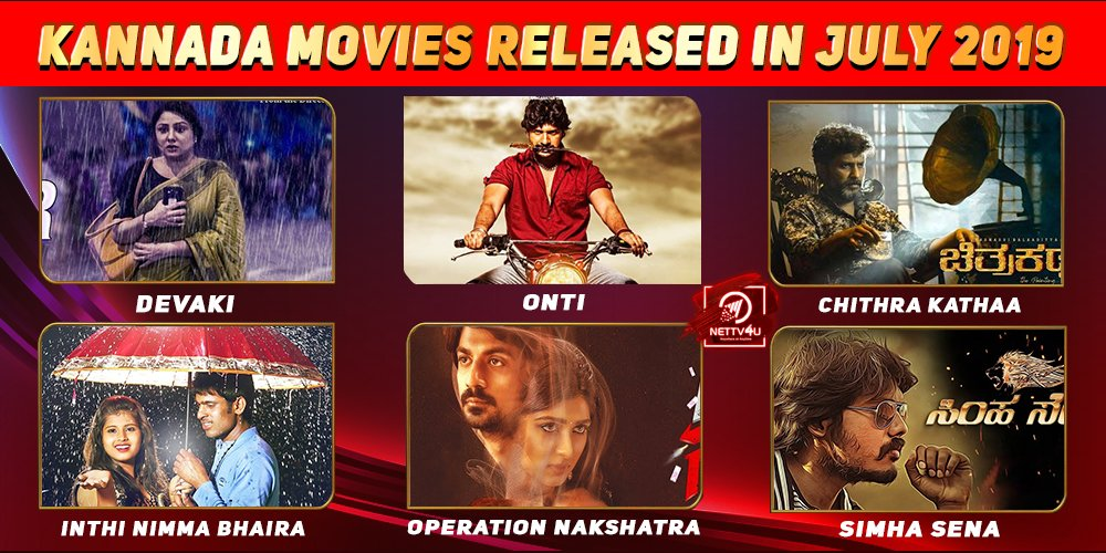 List Of Kannada Movies Released In July 2019