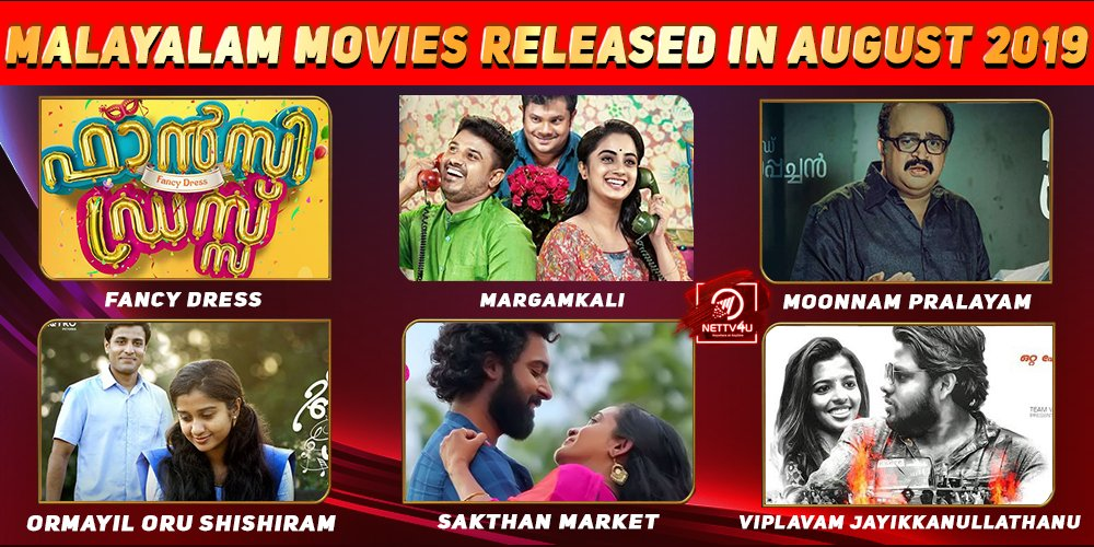List Of Malayalam Movies Released In August 2019