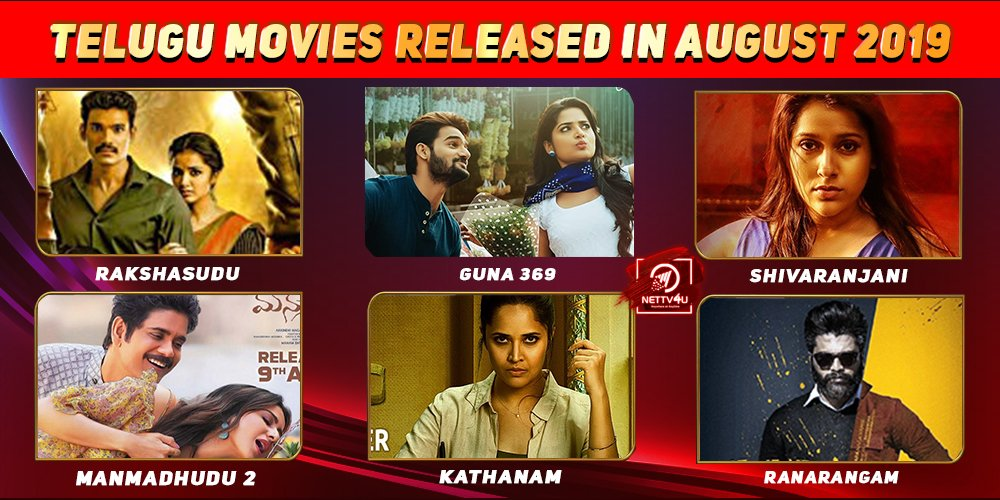 List Of Telugu Movies Released In August 2019