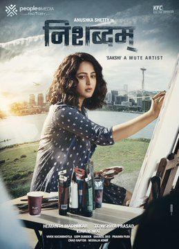 Nishabdham Movie First Look Posters Tamil Gallery