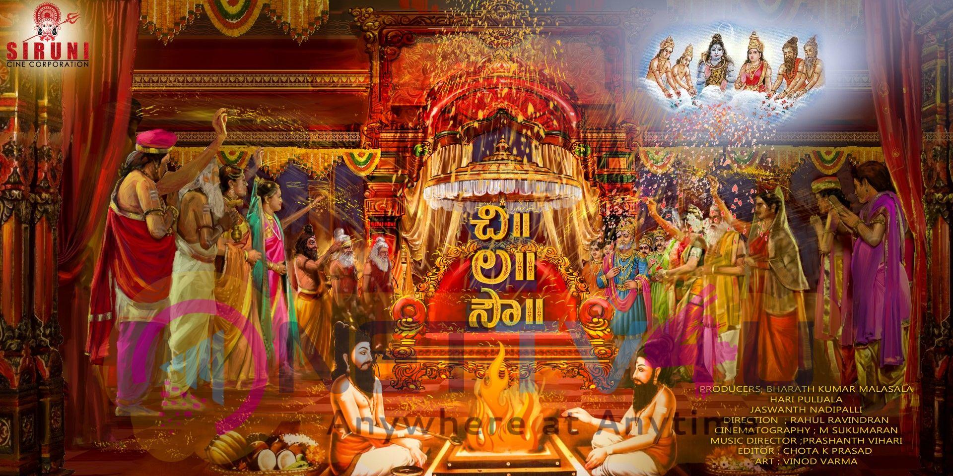 Chi La Sow Telugu Movie Title Poster Telugu Gallery