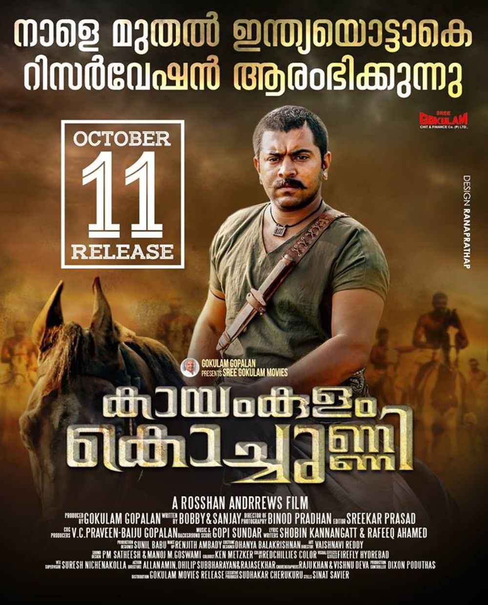 Kayamkulam Kochunni Movie Review