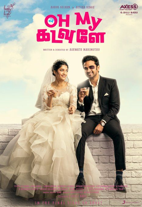 Oh My Kadavule Movie Posters Tamil Gallery