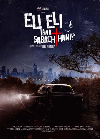 eli eli lama sabachthani movie review