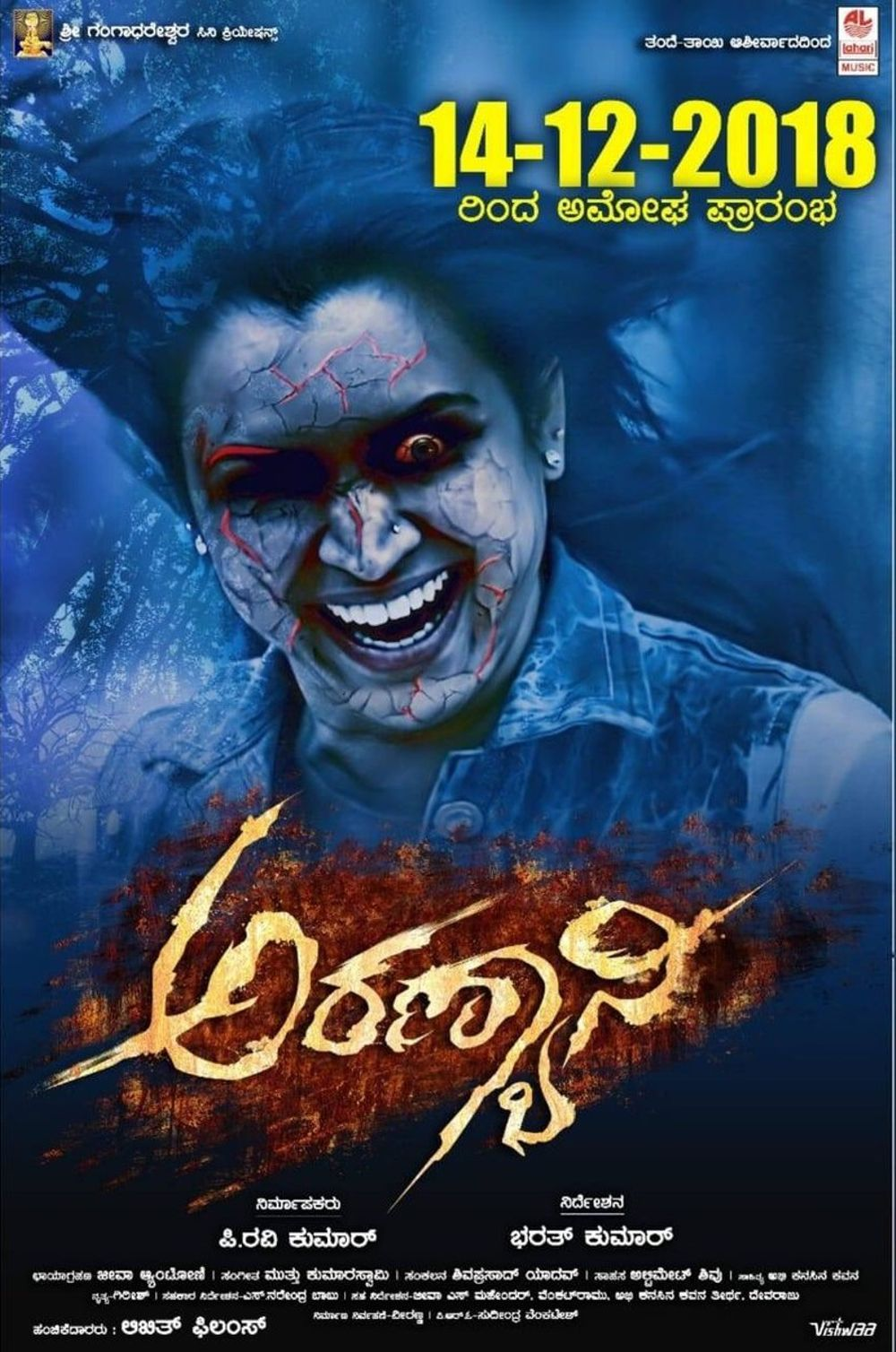 Aranyani Movie Review