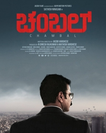 Chambal Movie Review