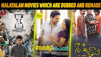 The Top 10 Malayalam Movies Which Are Dubbed And Remade In Tamil