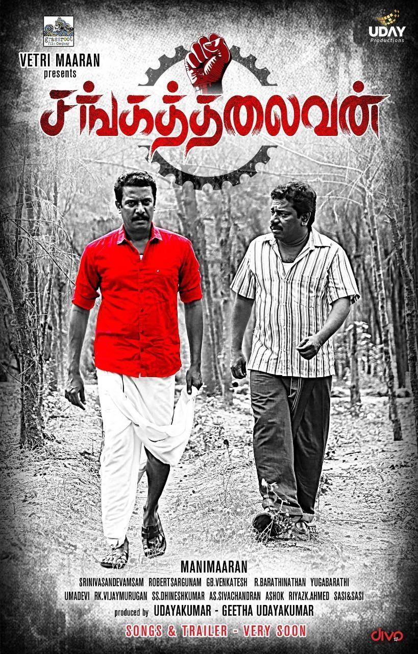 Sangathalaivan Movie Posters Tamil Gallery