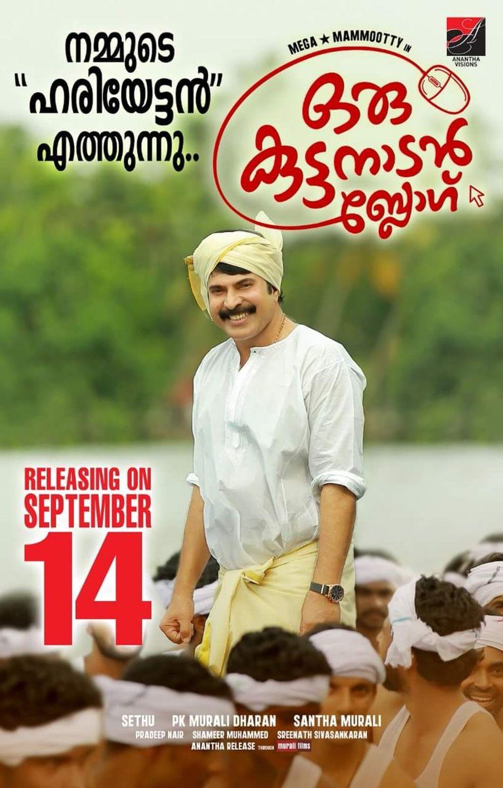 Oru Kuttanadan Blog Movie Review