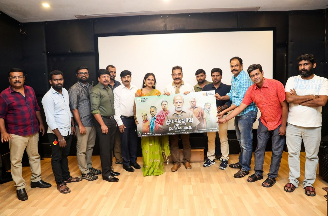 Appathava Aattaya Pottutanga Movie Title & First Look Launch Event Images Tamil Gallery