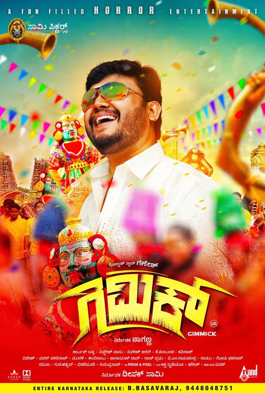Kannada Movie Chamak Audio Coming Soon Poster 515879 Latest Stills Posters
