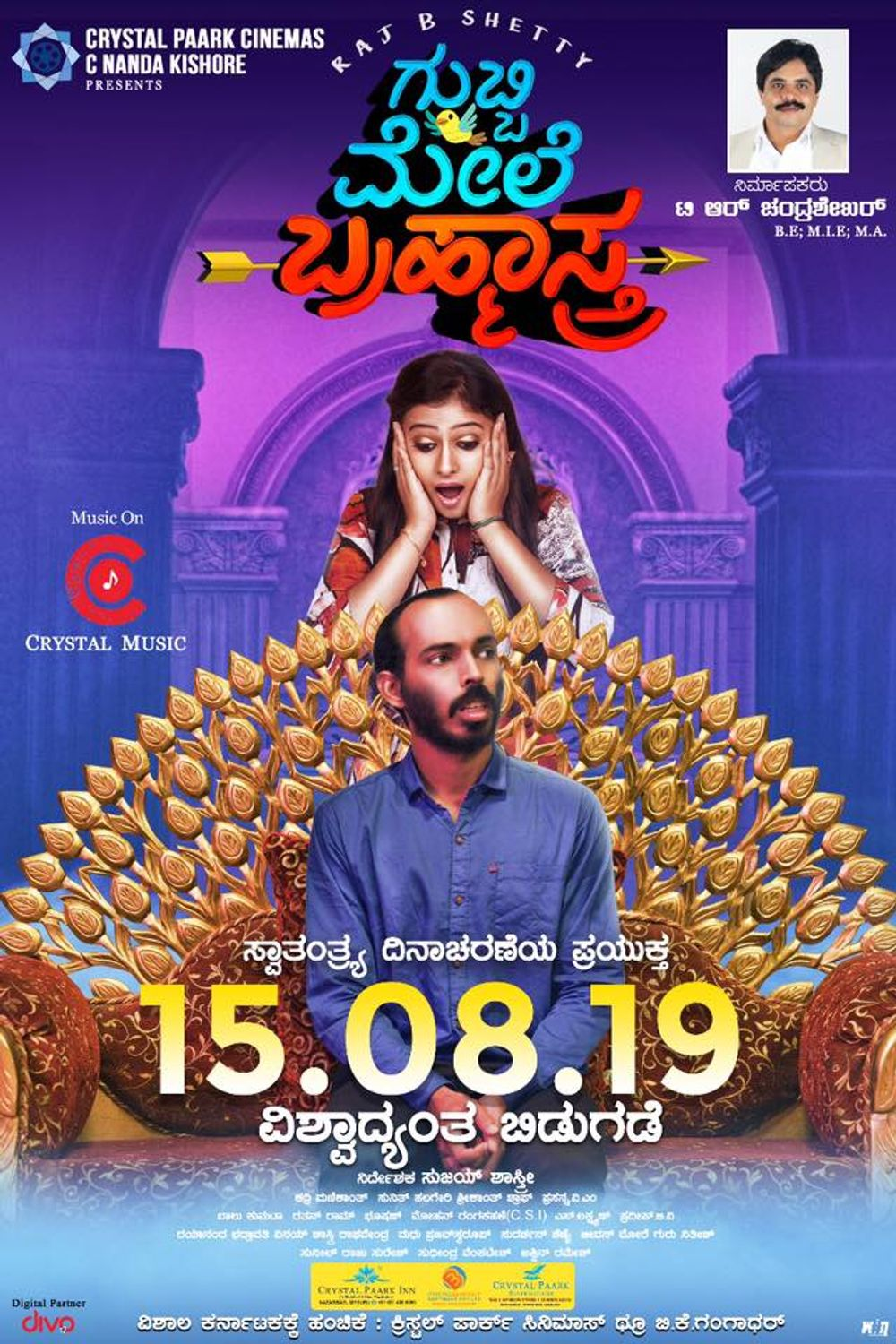 Gubbi Mele Brahmastra Movie Review